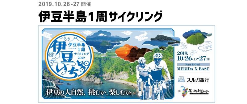 応募、エントリー、ツールドニッポン「伊豆半島1周サイクリング」ご招待キャンペーン
