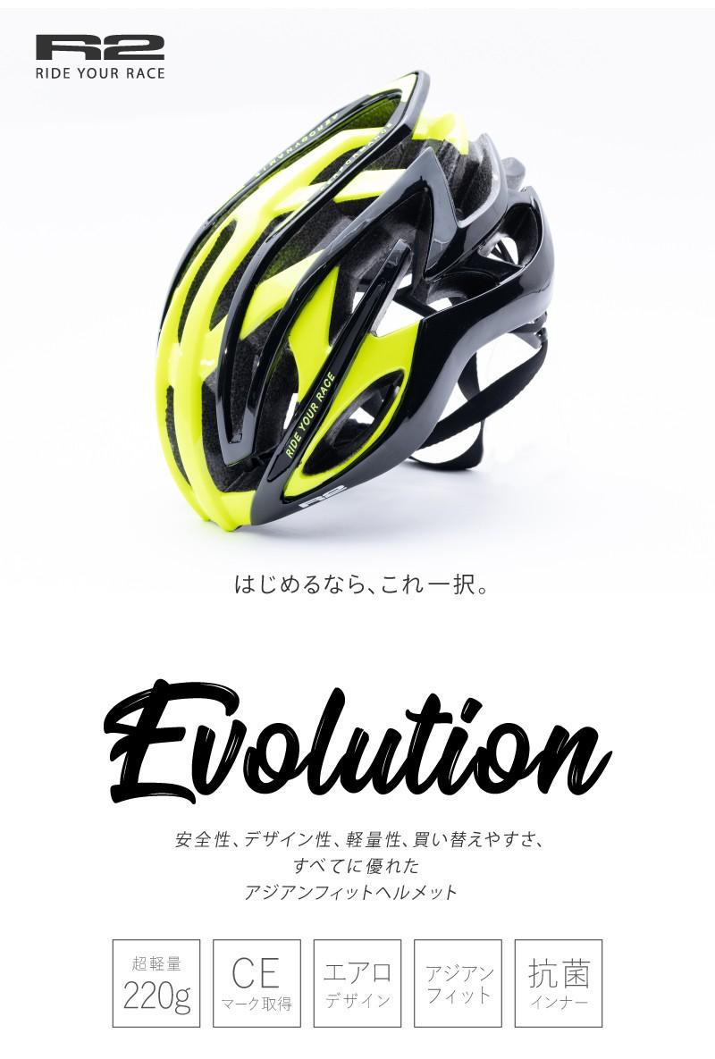ヘルメット、ロードバイク用、アジアンフィット、自転車用、R2 EVOLUTION(エボリューション)