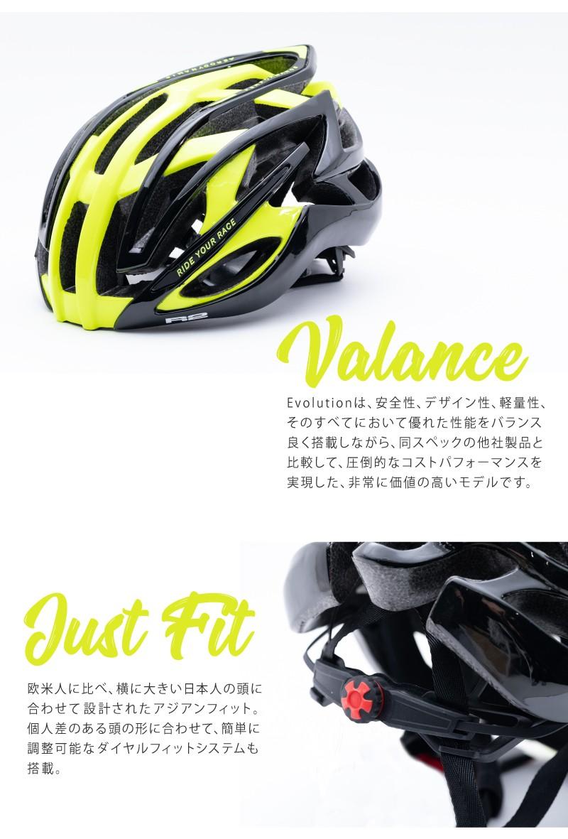 フィット感、ヘルメット、ロードバイク用、アジアンフィット、自転車用、R2 EVOLUTION(エボリューション)