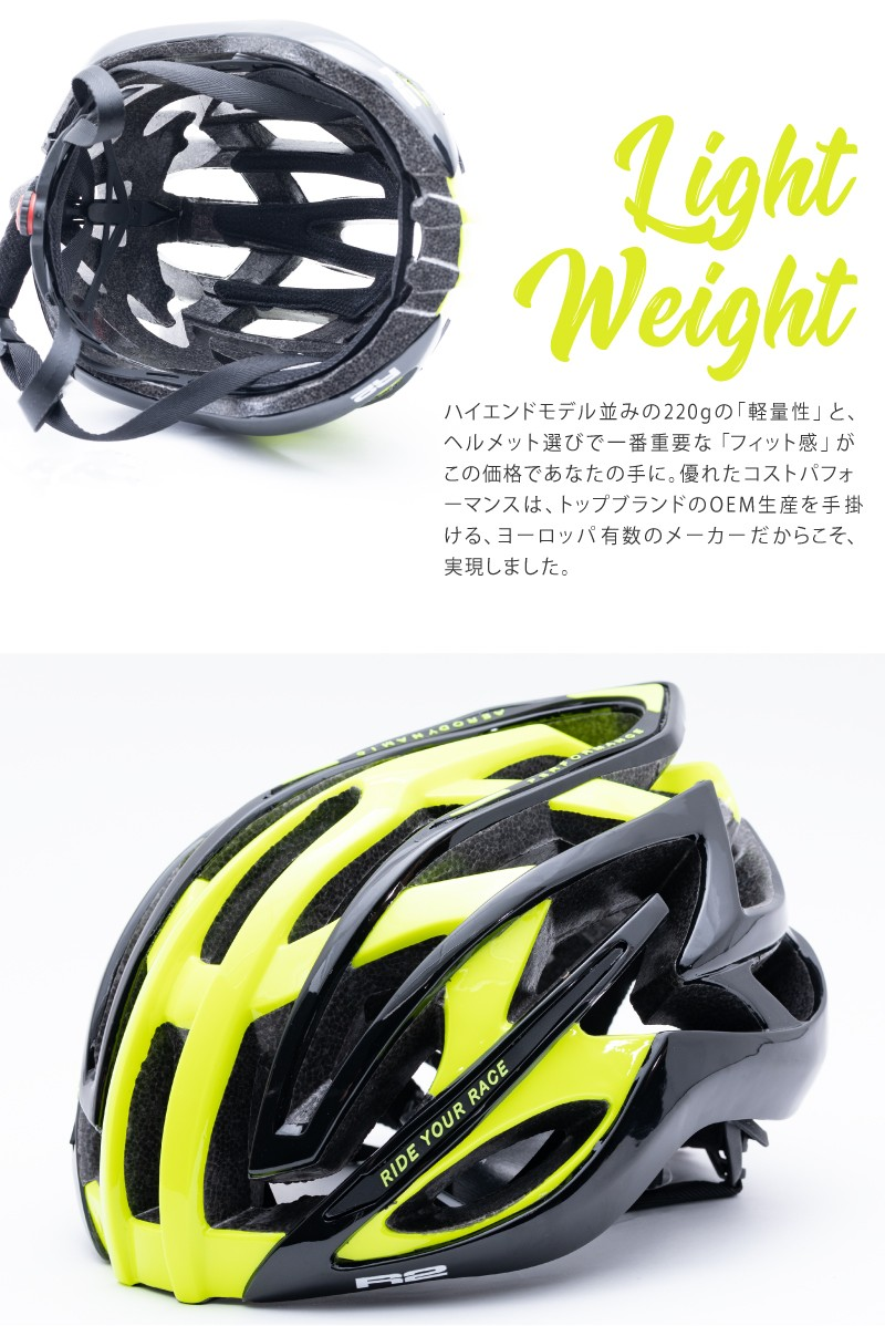 超軽量、ヘルメット、ロードバイク用、アジアンフィット、自転車用、R2 EVOLUTION(エボリューション)