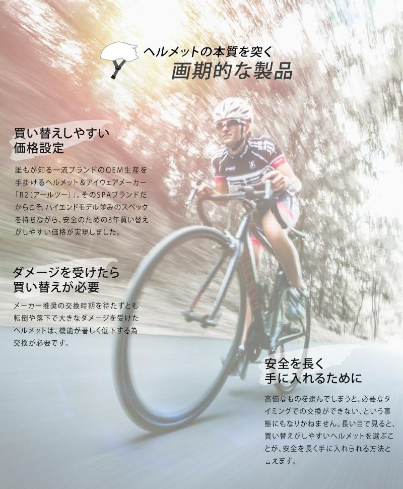 コスパ、価格、ヘルメット、ロードバイク用、アジアンフィット、自転車用、R2 EVOLUTION(エボリューション)