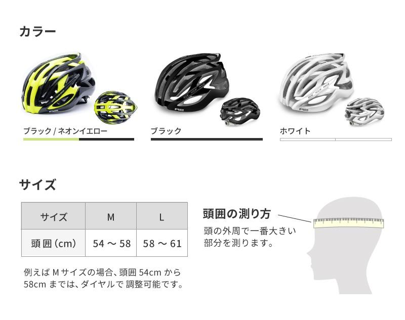 カラー、サイズ、ヘルメット、ロードバイク用、アジアンフィット、自転車用、R2 EVOLUTION(エボリューション)