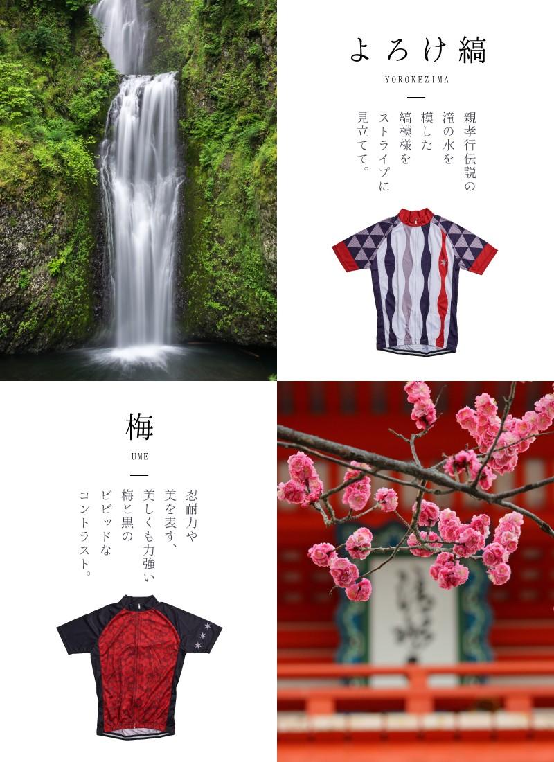 サイクリングジャージ、半袖、メンズ、レディース、BIKOT(ビコット)、よろけ縞、梅