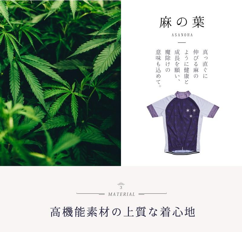サイクリングジャージ、半袖、メンズ、レディース、BIKOT(ビコット)、麻の葉