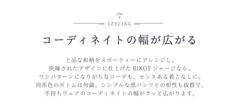 サイクリングジャージ、半袖、メンズ、レディース、BIKOT(ビコット)、コーディネイトの幅
