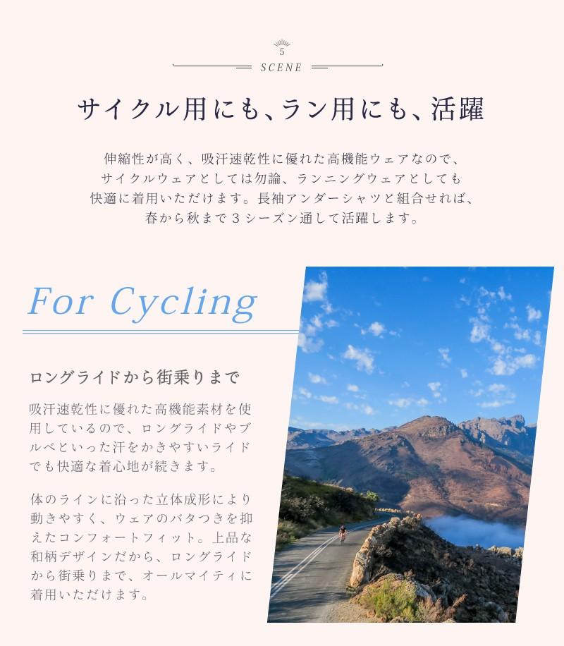 サイクリングジャージ、半袖、メンズ、レディース、BIKOT(ビコット)、3シーズン使える
