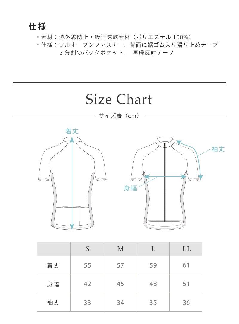 サイクリングジャージ、半袖、メンズ、レディース、BIKOT(ビコット)、サイズ表