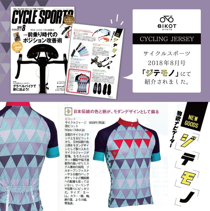 BIKOT(ビコット) CYCLING JERSEY(サイクリングジャージ)サイスポで掲載されました
