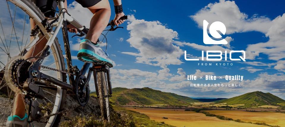 LIBIQ(リビック) ロードバイク・クロスバイク用アクセサリブランド