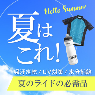 夏はコレ!夏のライドの必需品