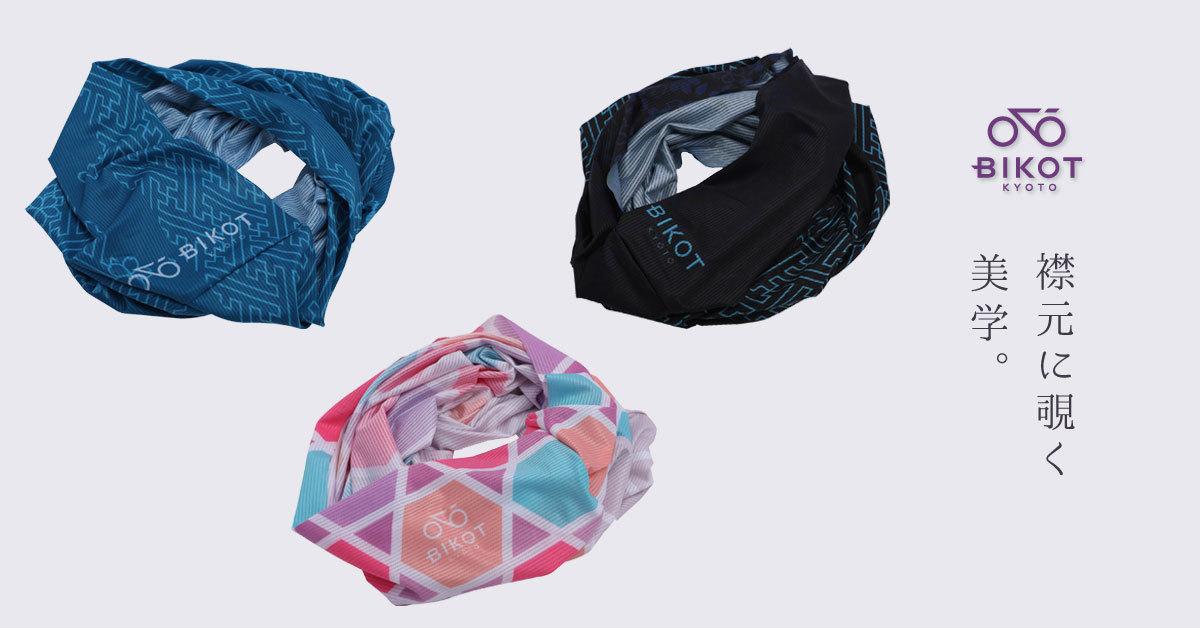 ネックカバー、防寒、花粉対策、紫外線対策
