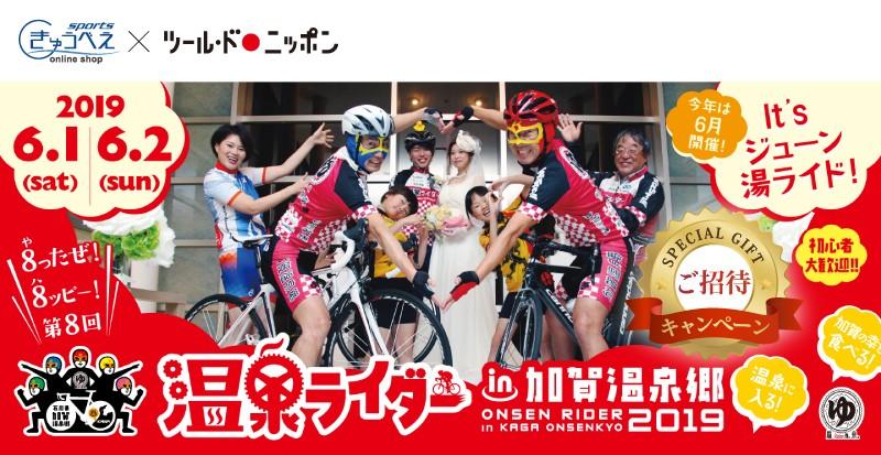 ツールドニッポン「銚子イイ!グルメライド」ご招待キャンペーン