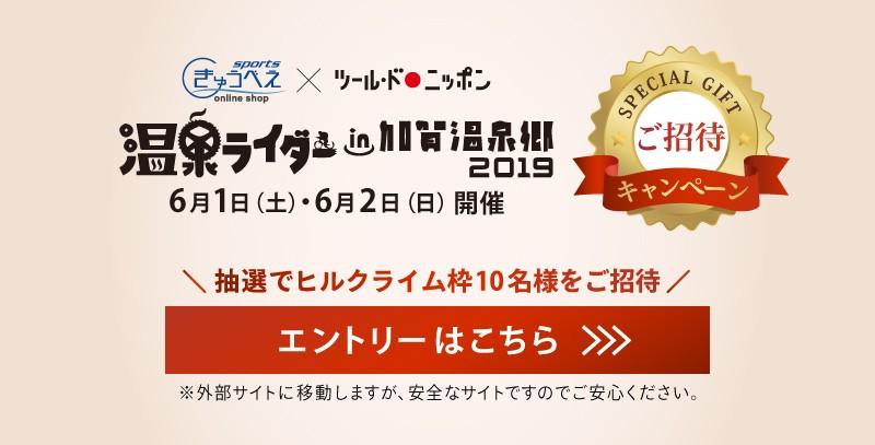 応募、エントリー、ツールドニッポン「銚子イイ!グルメライド」ご招待キャンペーン