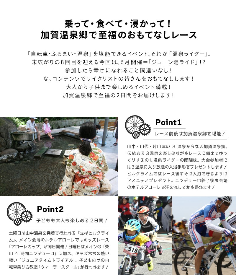 ファンライド、絶景、グルメ、ツールドニッポン「銚子イイ!グルメライド」ご招待キャンペーン