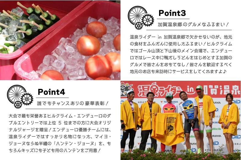 初心者大歓迎、コース設定、アクセス、ツールドニッポン「銚子イイ!グルメライド」ご招待キャンペーン