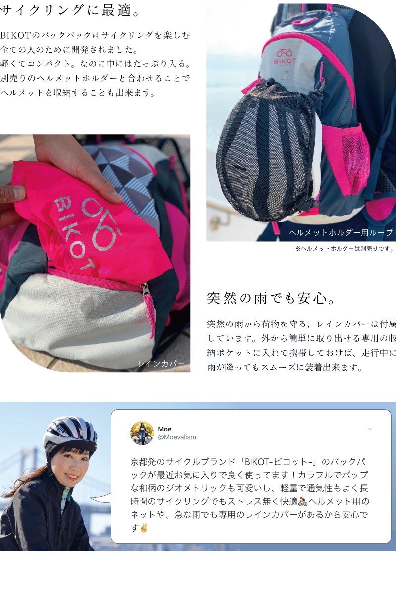 インプレ、サイクリング用リュック、自転車用バックパック、ハイキング、登山、BIKOT(ビコット)