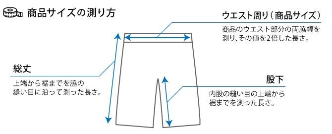 BIKOT(ビコット) ボトムスのサイズ表