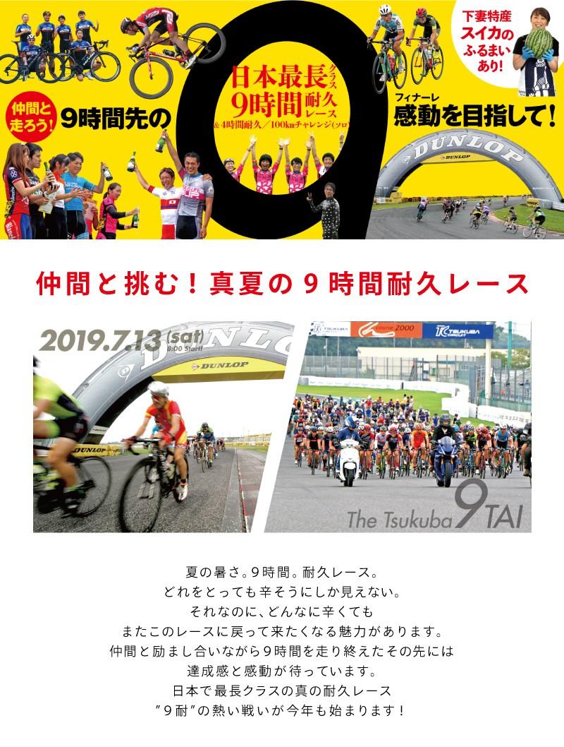 大会概要,9時間耐久レース,100km,レース,9極の耐9in筑波サーキット,ご招待キャンペーン,大会