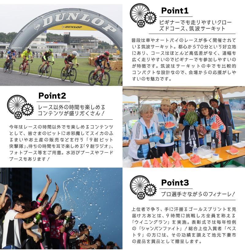ポイント,9時間耐久レース,100km,レース,9極の耐9in筑波サーキット,ご招待キャンペーン,大会
