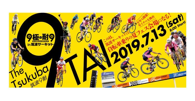 自転車イベント,9時間耐久レース,100km,レース,9極の耐9in筑波サーキット,ご招待キャンペーン,大会