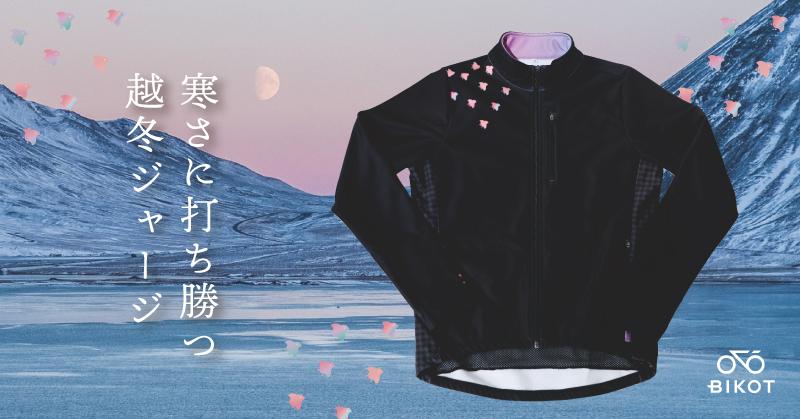 ウィンドジャケット、防寒、防風、自転車用、起毛フリース