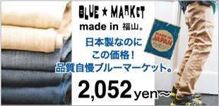ブルーマーケット