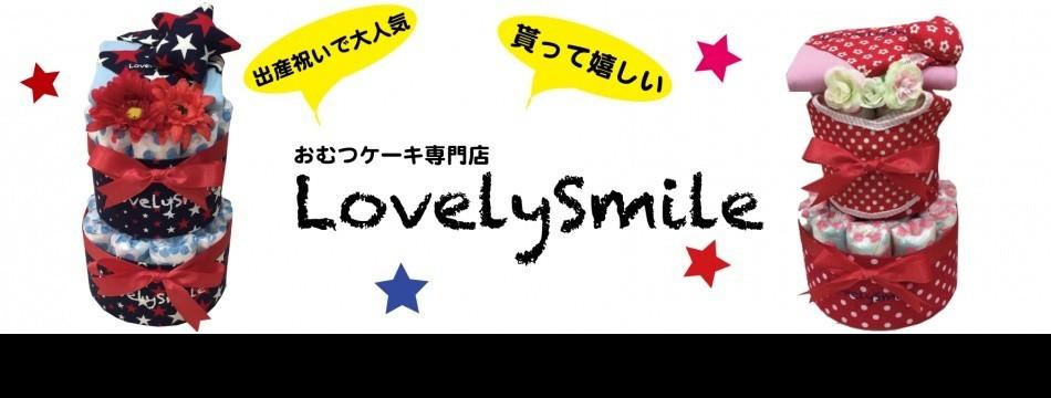 おむつケーキ専門店LovelySmile