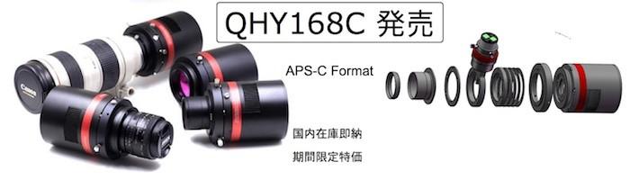 新製品 【即納】 QHYCCD QHY168C 冷却CMOS