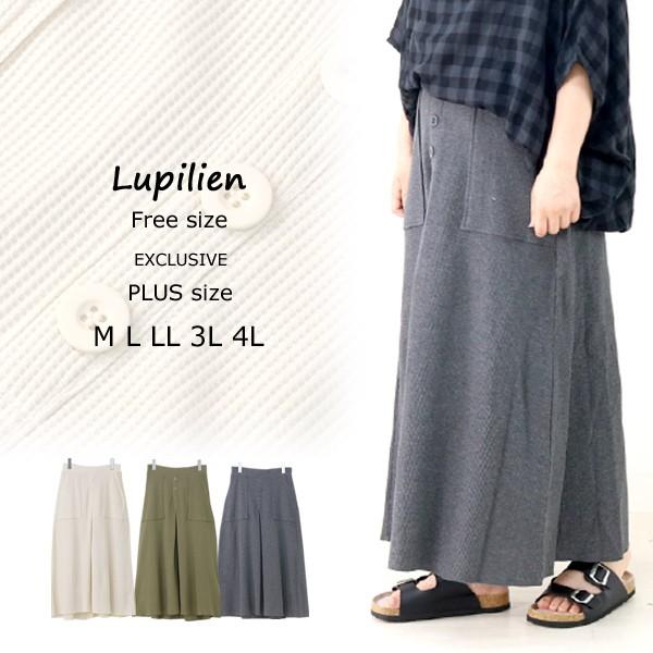 Lupilien ベイカーロングスカート