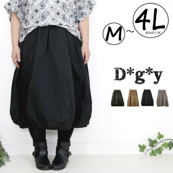 D*g*y コットン バルーンスカート