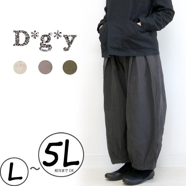D*g*y 綿麻接結 裾タックパンツ