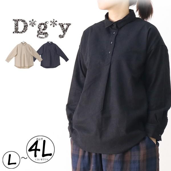 D*g*y 起毛プルオーバーシャツ