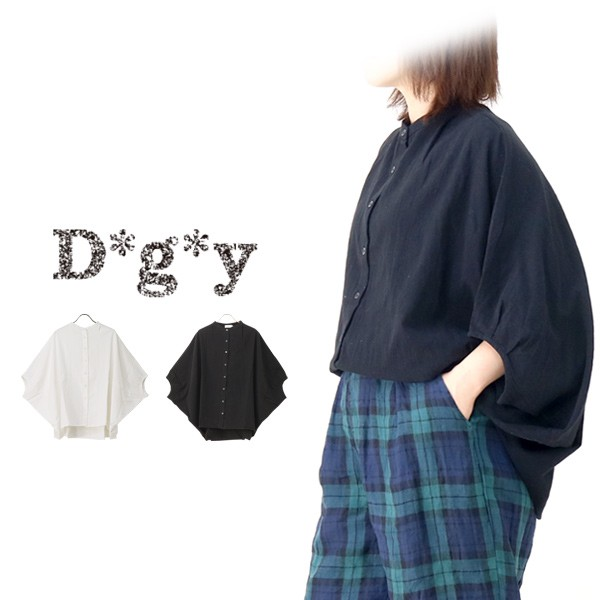 D*g*y ワッシャーブラウス