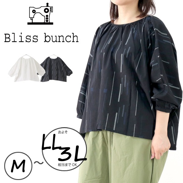 bliss bunch 幾何学模様 トップス