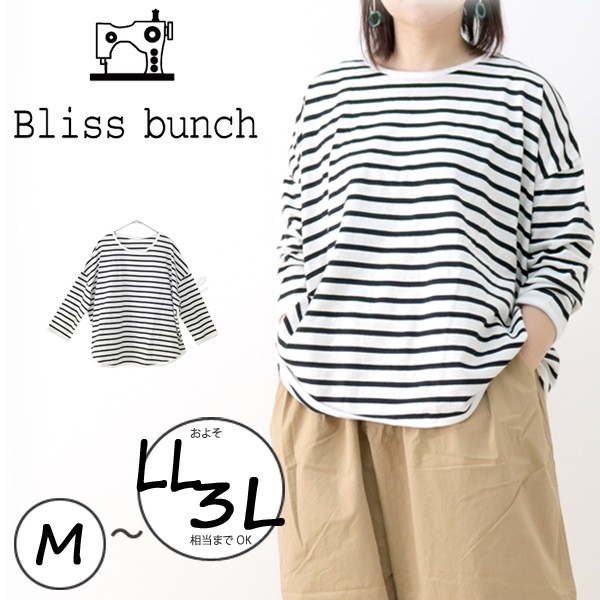 bliss bunch ボーダー柄 トップス