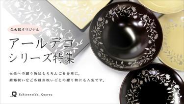 漆器久太郎オリジナル アールデコ柄の和洋折衷漆器集