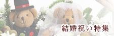漆器久太郎が結婚のお祝いお手伝いします!