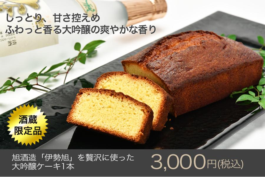 伊勢旭大吟醸ケーキ