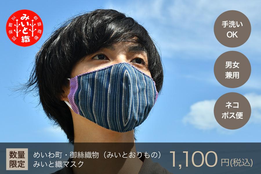 みいと織マスク