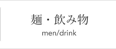 麺・飲み物/men・drink
