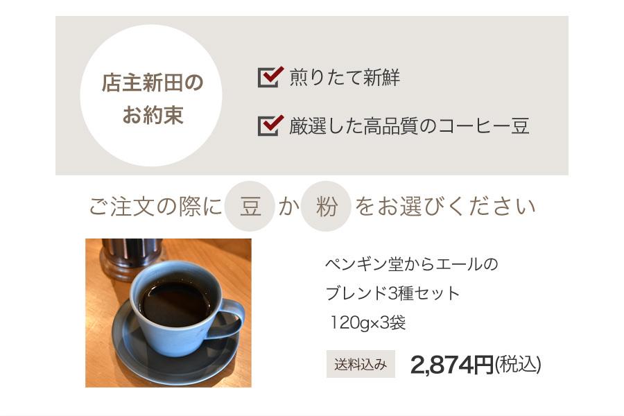 ペンギン堂からエールのブレンドコーヒー3種セット