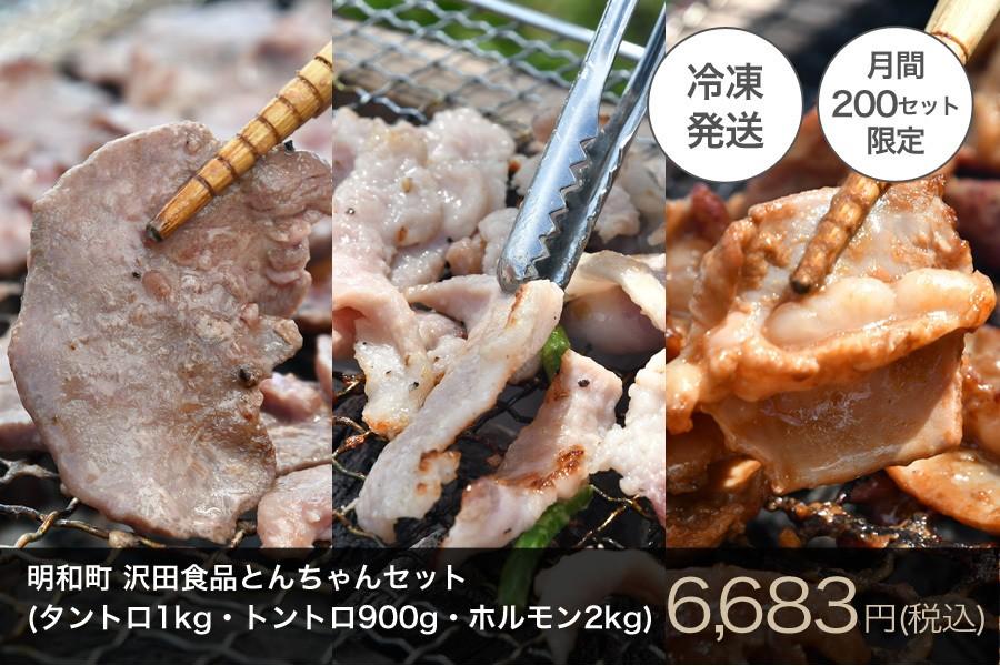 沢田食品 とんちゃんセット