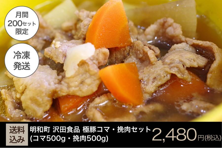 極豚コマ・挽肉セット