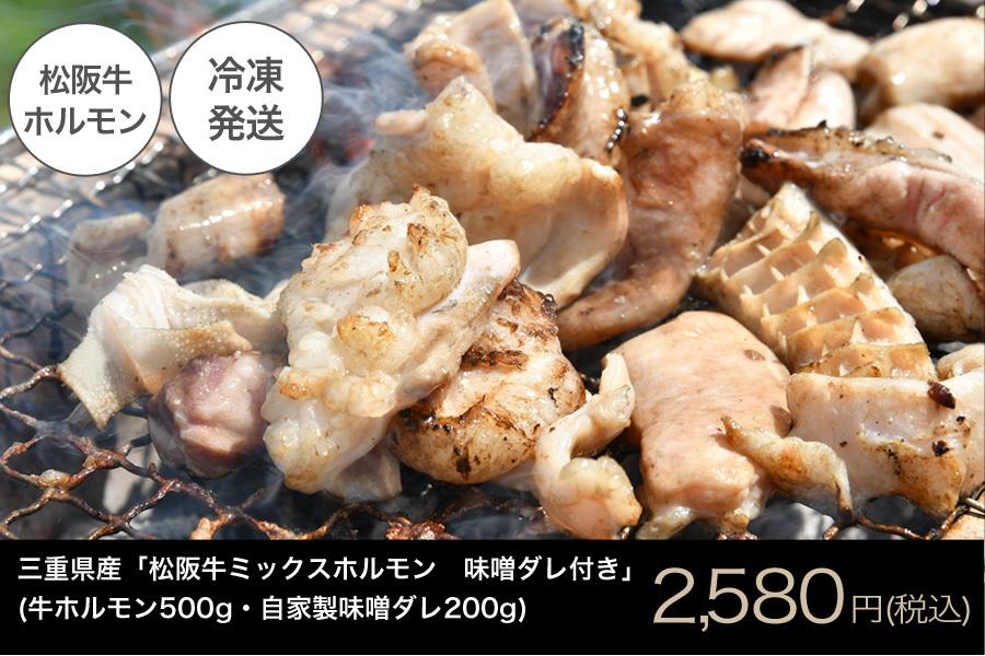 三重県産 松阪牛ミックスホルモン