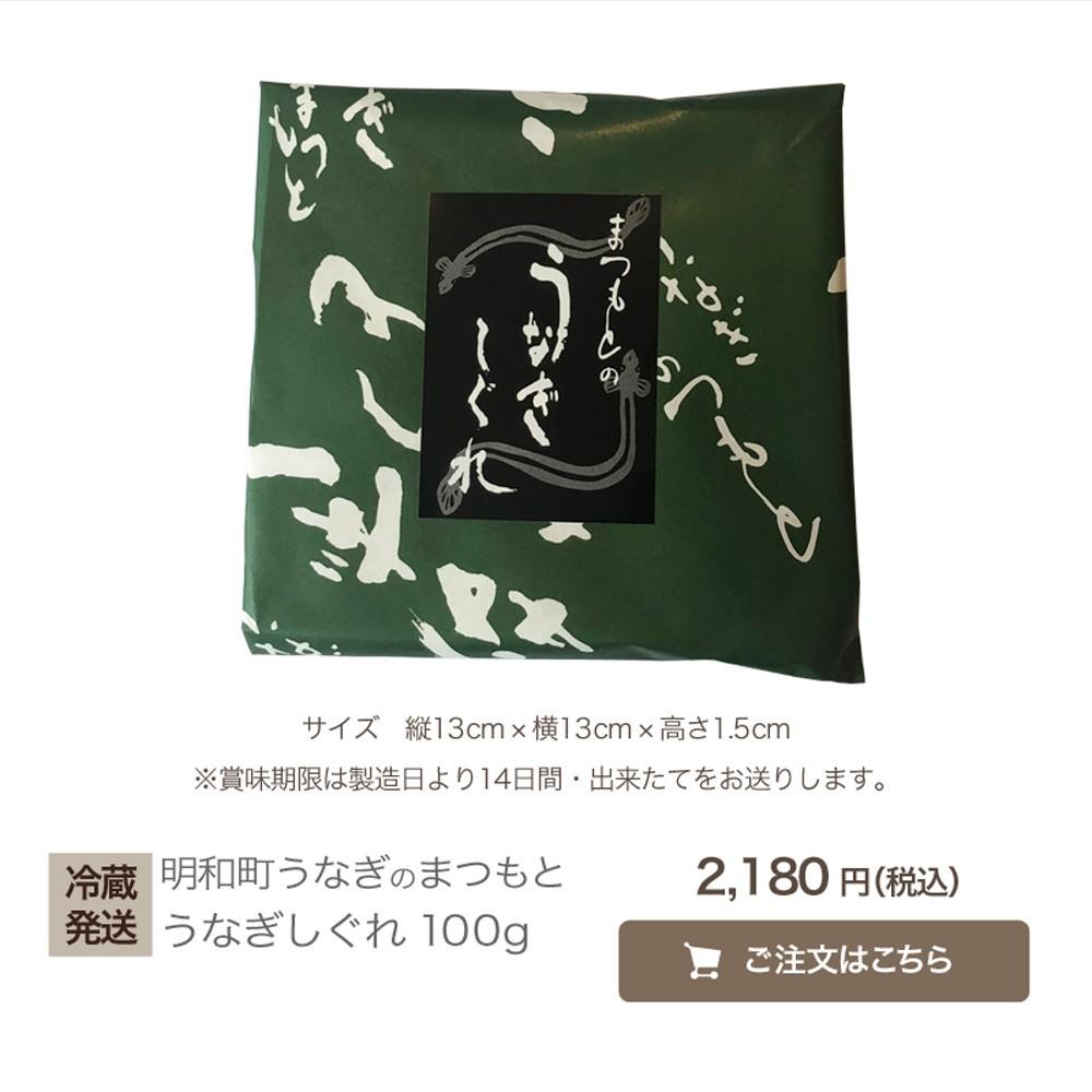 うなぎ専門店明和町うなぎのまつもと蒲焼き