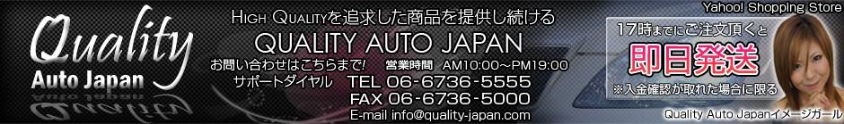 Quality-auto-japan | 06-6736-5555