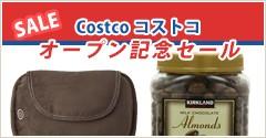 Costco コストコ オープン記念セール