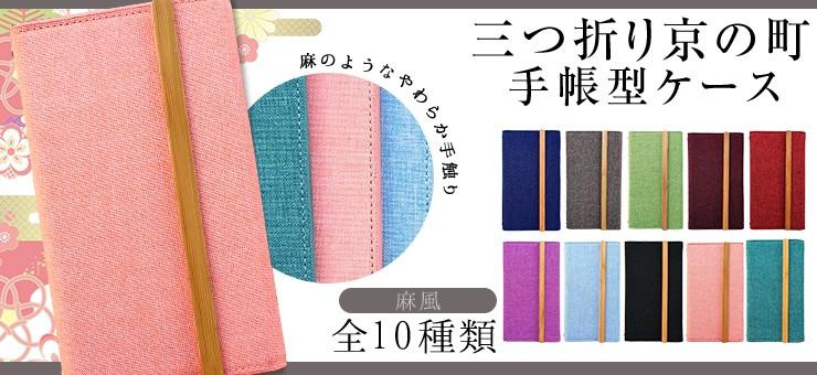 和風三つ折り京の町手帳型スマホケースのバナー