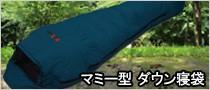 【F・I・D】 ダウン 寝袋 シュラフ