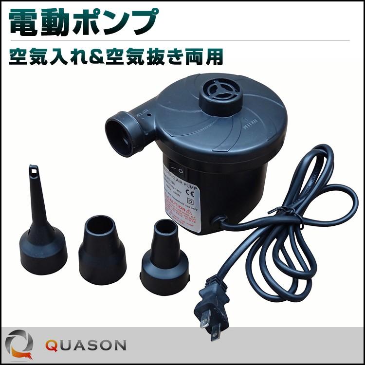 電動ポンプ AC家庭用電源 コンセント式 空気入れ エアーベッド 大型プール 浮き輪 空気入れ&空気抜き両用